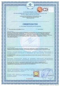 Свидетельство о государственной регистрации № RU.23.KK.08.013.E.000831.07.15